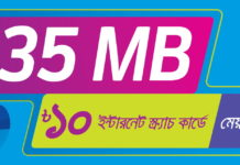 35 MB Scratch Card