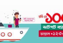 robi emergency balance 100 tk