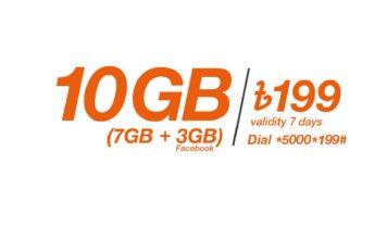 Banglalink 10GB@199TK