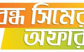 বাংলালিঙ্ক বন্ধ সিম অফার