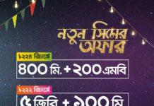 banglalink new prepaid sim
