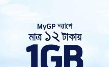 1gb internet offer