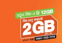 12GB Free Internet