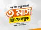 বাংলালিংক বন্ধ সিম অফার