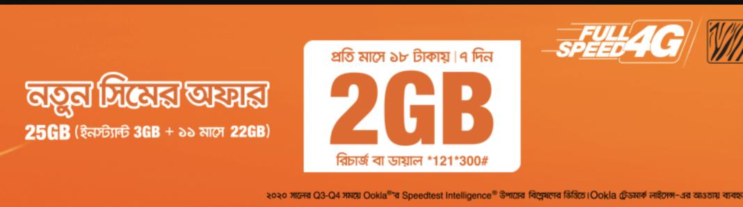 বাংলালিংক নতুন সিমে ২৫GB ইন্টারনেট!